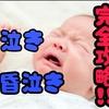 赤ちゃん寝かしつけ攻略法発見!!