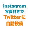 instagramから写真付きでTwitterに自動投稿する方法