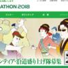 当選!京都マラソン2018!!!