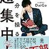 「自分を操る超集中力」(DaiGo)を読んだ