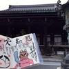 1月2月の絵入り法語印 京都・佛光寺