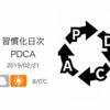 毎日のブログ更新で経験を体験に高めていく[習慣化日次PDCA 2019/02/21]