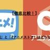 【徹底比較!】『アニメ放題』と『dアニメストア』はどちらのサービスがお得か?