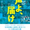 安倍政権の即時退陣を要求する和歌山統一行動(2018年6月5日@JR和歌山駅前)のお知らせ