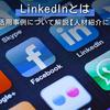 LinkedInとは?特徴や活用事例について解説【人材紹介に役立つ】