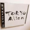 ライブハウス支援連続企画「東京Alien」をvol.1から振り返る(7)