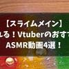眠れる!VtuberのおすすめASMR動画4選!【2021/3パート③】