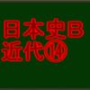 第1次世界大戦(後編) センターと私大日本史B・近代で高得点を取る!