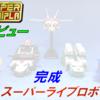 【青春炸裂】スーパーミニプラ スーパーライブロボ レビュー【ファイヤー!】
