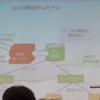 ニフティクラウド mobile backend 勉強会 #7「IoT × ネットワーク」レポート(その1)