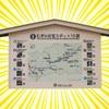 むぎのお宝スポット10選!道の駅平成周辺はこうめぐる!