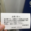 噂に聞いていた「有楽町駅から京葉線の東京駅ホームへの乗り換え」を試してみた。