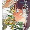 久野遥子『甘木唯子のツノと愛』