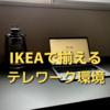 家にテレワーク用の仕事場を。IKEA イケアなら6,000円以下で揃えることができました。
