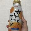 再発売されたさらっとしぼったオレンジを飲んだので感想を書くよ!【セブンイレブン】