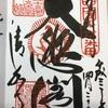御朱印記録④:清水寺/京都府京都市東山区