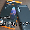 【レビュー】HUAWEI P20 Proを頑丈に保護してくれるスマホケース!Spigenのラギッド・アーマーのレビュー!