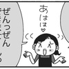 Web漫画「かっさ伝来物語」第5話
