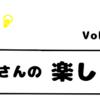 vol.5 自分もアニャッチャ(老いを受け入れろ)