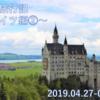オランダ&ドイツ【10日間】 春爛漫プチ贅沢旅♪ ~ドイツ編②~