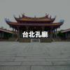 論語にはまっていたので、孔子を祀るお寺、台北孔廟に行ってみた!