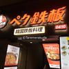 『ペク鉄板0410』チーズタッカルビ - 東京 / 新大久保