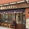 井荻の「あんくるてい」で、メチャクチャ美味いワンタン麺を食べてきました!