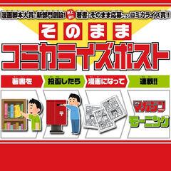 漫画脚本大賞に「コミカライズポスト」新設!
