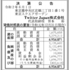 Twitter Japan株式会社 令和元年期決算公告