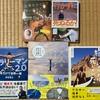 旅に出たくて旅関連の本を買ってしまった。