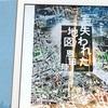 恩田陸さん「失われた地図」恩田さんらしいと思ってしまうラスト