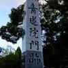 青蓮院門跡@龍馬をゆく2015