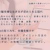 女医: 加藤先生からのコメント!