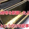 お財布を新調したよ♡池田工芸さんの【ミリオン財布】