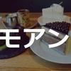 済州島(チェジュ島)カフェ巡り*デザートカフェ・モアン모앙