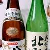 日本酒を飲んだら睡眠の質が上がるのか調べた