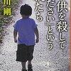 「子供を殺してください」という親たち 押川 剛