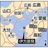 伊方3号機の差し止め認めず 広島地裁決定 - 東京新聞(2017年3月31日)