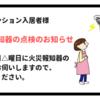 【マンション・アパート】火災報知器の点検・消防点検の在宅は義務なのか?