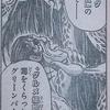 週刊少年ジャンプ(2014年01号)の感想
