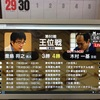 将棋・王位戦最終局は木村九段が最年長初戴冠