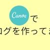 画像作成はCanvaが使いやすいのでおすすめ