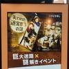タカラッシュ!『ナゾトキメイロ!3 〜失われた迷宮都市の謎〜』に親子で参加しました!