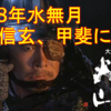 信長の野望 武将風雲録 攻略 ~広綱の野望⑦~ 武田家滅討伐!