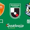 J2リーグ第22節 ‐ レノファ山口FC VS ジュビロ磐田の試合プレビュー