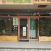 入間市の和カフェ「沢田園」