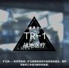 【アークナイツ】ステージ「TR-1」解説【明日方舟】