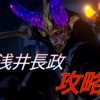 【攻略】仁王2 〜1人で倒す!ボス「浅井長政」攻略方法〜