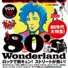 サブカル時代の宝島が季刊「宝島AGES」として復刊!!