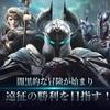 【Raziel(ラジエル)】最新情報で攻略して遊びまくろう!【iOS・Android・リリース・攻略・リセマラ】新作スマホゲームが配信開始!